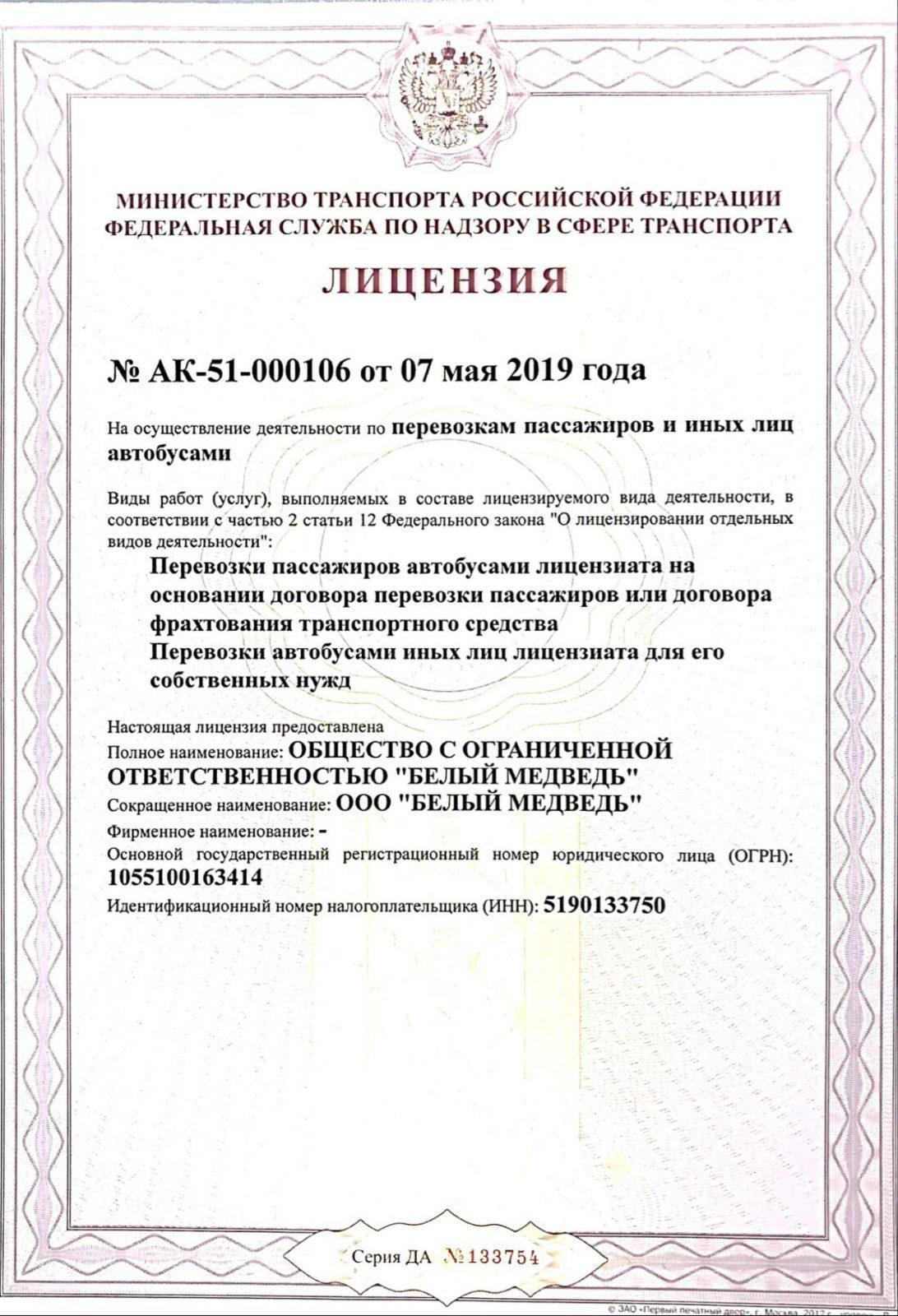 Все ли пассажирские перевозки подлежат лицензированию аренда спецтехники в нижнем новгороде сотрудничество